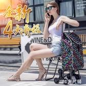 帶椅子購物車手推車超市爬樓折疊老年買菜拉桿車拖車小拉車行李車 QQ25207『MG大尺碼』
