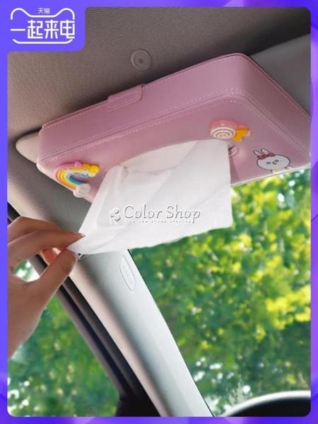 車載紙巾盒汽車掛式抽紙盒創意可愛高檔車用遮陽板天窗餐巾紙盒 快速出貨