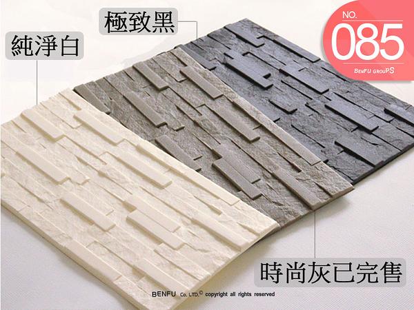 砌石壓紋防撞壁貼【單片】(085) 想壁飾-3D立體壁貼-安全壁貼.隔音 仿吸音磚設計 無毒【本富地墊】