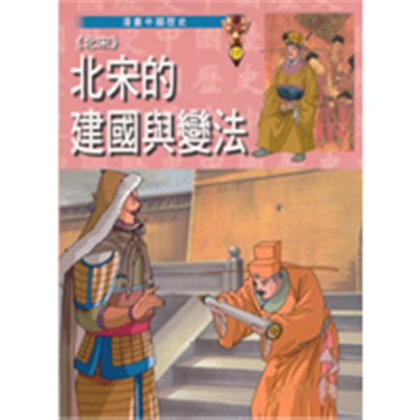 (二手書)《北宋》北宋的建國與變法