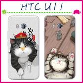 HTC U11 5.5吋 時尚彩繪手機殼 卡通磨砂保護套 PC硬殼手機套 清新可愛塗鴉背蓋 超薄保護殼 貓外殼