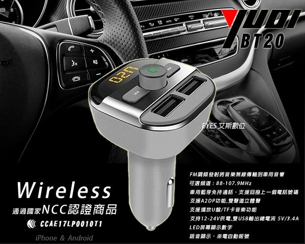 【YUDI車用藍芽發射器】BT20 FM雙USB支援充電藍芽免持通話接聽音樂撥放車充頭車用充電器