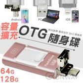 手機隨身碟 口袋相簿 三合一 硬碟 擴充 OTG 蘋果 安卓 電腦 64G 128G 大容量 Iphone隨身碟 U盤