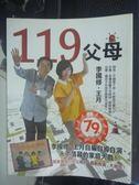 【書寶二手書T6/親子_ZGK】119父母_李國修、王月