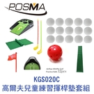 POSMA 高爾夫兒童練習揮桿墊套組 KGS020C