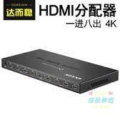 分配器 hdmi高清4K電視視頻一分八/十分頻器電腦顯示器1進8