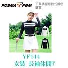 POSMA PGM 女裝 長袖T 休閒 韓風 時尚 舒適 透氣 藏青 YF144NNVY