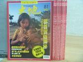 【書寶二手書T3/雜誌期刊_KGR】大地_81~90期間_10本合售_獵首習俗揭秘等