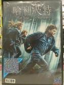 挖寶二手片-D66-正版DVD-電影【哈利波特:死神的聖物1】-艾瑪華森 雷夫范恩斯(直購價)
