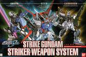 鋼彈模型 1/60 攻擊鋼彈 全武裝系統 完美 機動戰士鋼彈SEED TOYeGO 玩具e哥