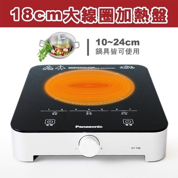 Panasonic國際牌IH電磁爐KY-T30