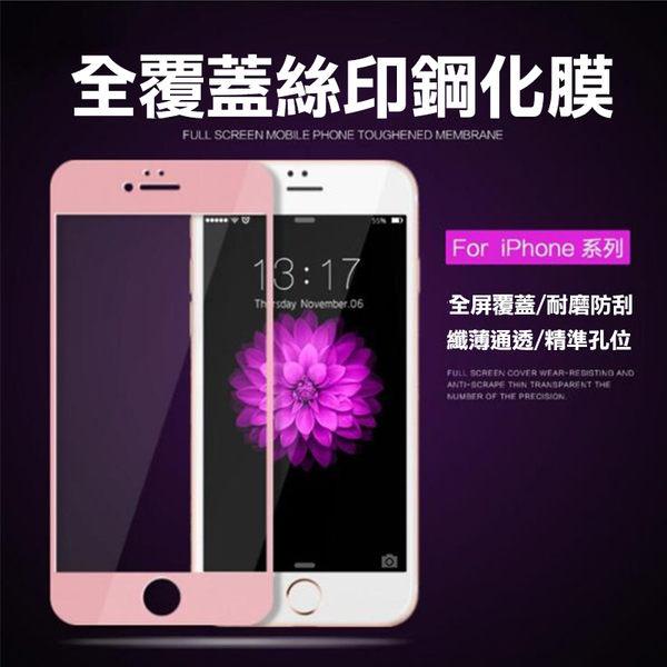 蘋果 iPhone 5 5s 6 6s 7 8 plus iPhone x 鋼化膜 全屏 絲印 鋼化 玻璃膜 保護貼 保護膜