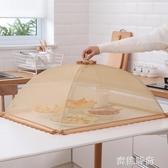 防塵飯菜罩可折疊餐家用桌罩桌防蒼蠅蓋菜罩菜蓋傘剩菜食物碗飯罩『蜜桃時尚』