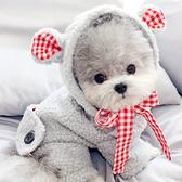 秋冬防寒寵物衣服小狗狗衣服比熊博美雪納瑞貴賓泰迪衣服加厚保暖 秋季新品