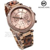 Michael Kors 公司貨 國際精品錶 數字晶鑽 三眼計時碼錶 女錶 不銹鋼 防水 玫瑰金色x玳瑁 MK6832
