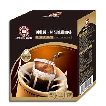 【麻吉熊】西雅圖 極品濾掛咖啡-極品綜合(8gx5入)