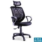 【奇奇文具】潔保 CAT-21A 網布辦公椅 黑色