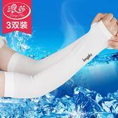 【3雙】冰袖夏季冰絲防曬袖套