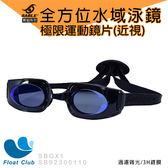 【SABLE黑貂】RS-923全方位水域泳鏡泳鏡鏡框xGX-1極限運動鏡片/黑色(一副)