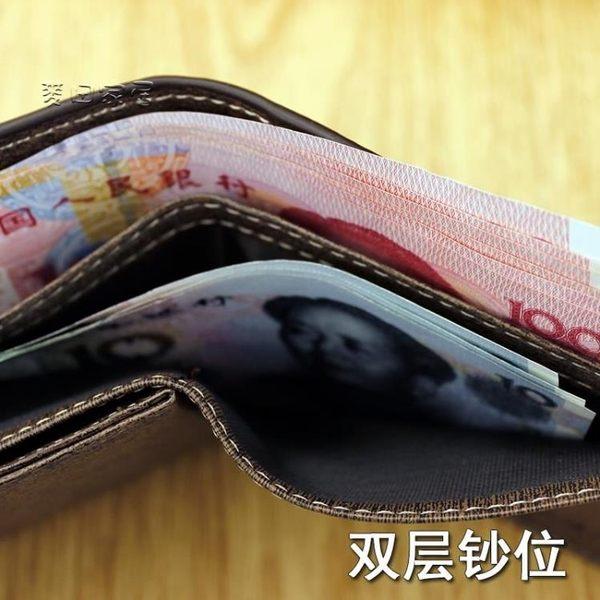 新款錢包男短款 男士橫款皮夾零錢包 豎款錢夾硬幣拉鍊【快速出貨八五折】