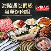 【中秋烤肉】海陸通吃頂級奢華烤肉組(共24件食材/適合8-10人)
