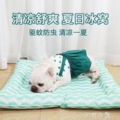 寵物冰墊冰窩法鬥降溫夏天冰席貓咪涼墊夏季散熱凝膠防暑狗狗狗窩 芊惠衣屋