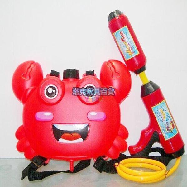 【塔克】背包水槍 聯合廠拍(大款) 水槍 噴射水槍 噴射槍 螃蟹 恐龍 消防員造型 童玩節 沙灘 海灘