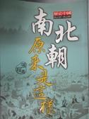 【書寶二手書T8/歷史_ONJ】南北朝原來是這樣_張程
