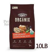 [寵樂子]《美國ORGANIX歐奇斯 》95%有機飼料 - 成犬10LB