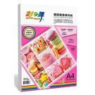 Color-Dance 彩之舞 HY-A20 A4 優質防水噴墨紙 115g 100張/包