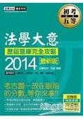 2014全新!初考五等「歷屆題庫完全攻略」:法學大意【收錄複選題經典試題專章】