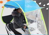 電動摩托車遮雨蓬棚全封閉電瓶車擋風罩擋雨透明陽傘防曬雨棚  igo  摩可美家