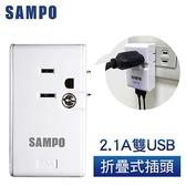[富廉網]【SAMPO】EP-U161MU2 雙USB 旅行擴充座