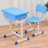 兒童課桌椅套裝幼兒園經濟型小學多功能可升降學習桌簡約家用書桌【帝一3C旗艦】YTL