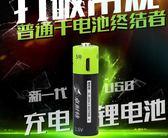卓耐特AA 5號電池2節1.5v鋰電池USB充電電池鼠標玩具五號干電池 摩可美家