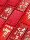 紅包袋 萬元通用無字大小號紅包袋個性創意利是封福字過2020新年【快速出貨】