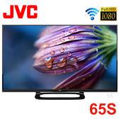 《送基本安裝》JVC瑞軒 65吋65S FHD聯網液晶電視 附視訊盒