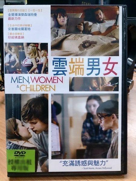 影音專賣店-G08-070-正版DVD*電影【雲端男女】-安塞爾埃爾葛特*珍妮佛嘉納