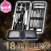 ✿現貨 快速出貨✿【小麥購物】18件修甲套裝【G122】指甲刀 指甲清潔 修甲刀 指甲剪