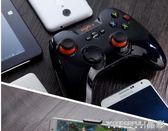 遊戲手把 安卓手機藍芽游戲手把小米樂視電視 晶彩生活