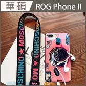 【藍光相機殼】ROG Phone II ZS660KL 全包覆軟殼 相機支架 送掛繩 背帶 復古風 手機殼 ig 手機套