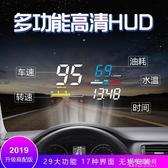 投影儀 車載HUD抬頭顯示器汽車通用OBD行車電腦速度油耗高清懸浮投影儀 YXS 【快速出貨】