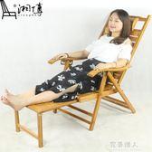 竹躺椅折疊椅成人午休睡椅老人逍遙椅家用陽臺懶人靠椅夏涼椅 igo完美情人精品館