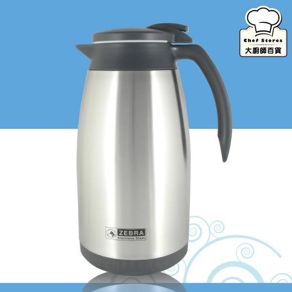 ZEBRA斑馬牌不銹鋼真空保溫壺2L/2000cc咖啡壺底部旋轉底座-大廚師百貨
