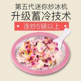 炒酸奶機家用小型迷你炒冰機DIY冰淇淋兒童炒冰盤水果igo     ciyo黛雅