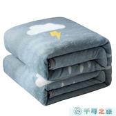 珊瑚毯子午睡小被子加厚保暖床辦公室法蘭絨毛毯[千尋之旅]