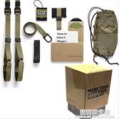 TRX包郵懸掛式訓練帶健身阻力帶拉力器臂力器拉力繩套裝軍工版T3 極簡雜貨