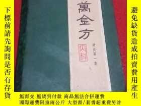 二手書博民逛書店罕見十萬金方Y244468 不祥 河北人民出版社 出版1960