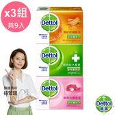 滴露Dettol 滋潤倍護香皂 (100gX3入)+清新柑橘香皂 (100gX3入)+經典松木香皂 (100gX3入)