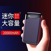 【大容量】充電寶 20000毫安 移動電源 蘋果vivo華為oppo手機小米通用快充 任選一件享八折